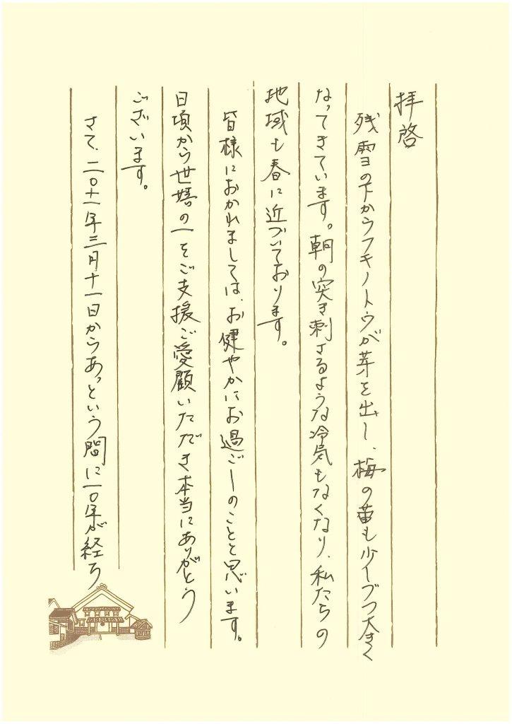 震災から10年 手紙1