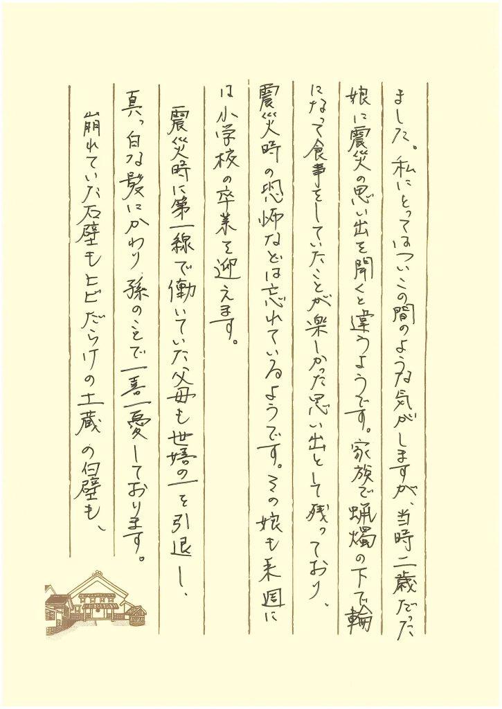 震災から10年 手紙2