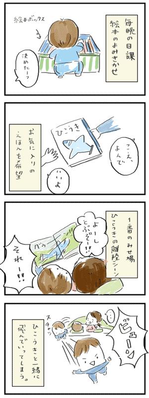 寝かしつけの育児漫画