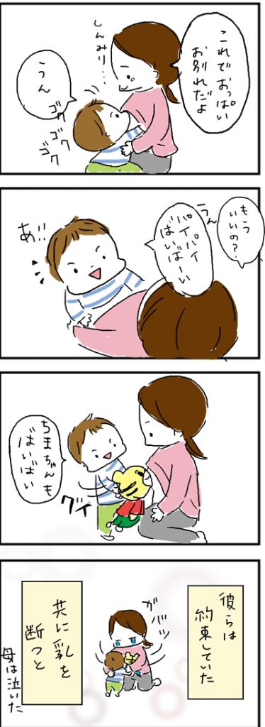 最後の断乳育児漫画