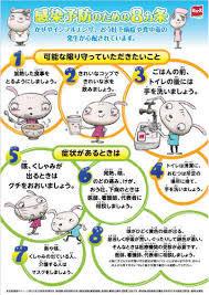 感染症予防のための8箇条