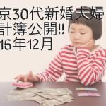 東京30代新婚夫婦の家計簿公開