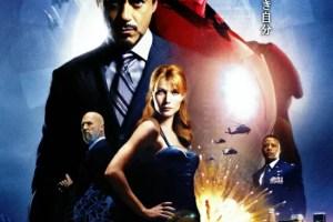 アイアンマン1映画