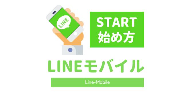 LINEラインモバイルの申し込みの流れや手順