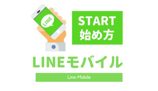 LINEモバイルのWEB申し込みから回線開通までの流れ・手順を解説!