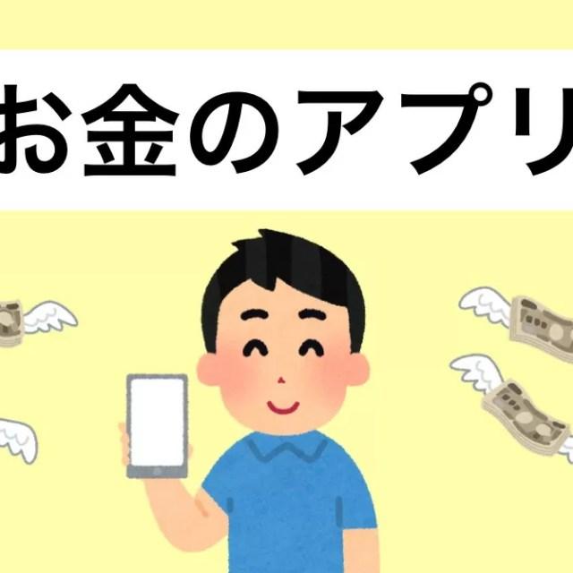 お金のアプリ
