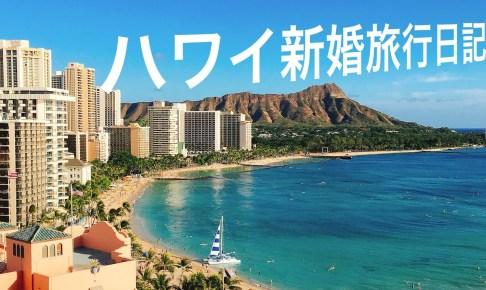 ハワイ7泊9日新婚旅行日記