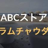 ABCストアのクラムチャウダーが美味しい