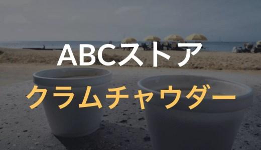 ハレクラニ近くのABCストアのクラムチャウダーが美味い【ハワイ新婚旅行7日目②】