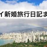 ハワイ新婚旅行日記ブログ