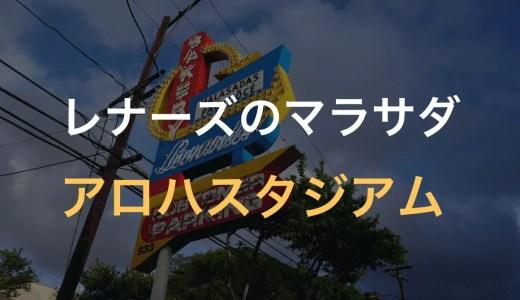 レナーズのマラサダ食べて、アロハスタジアムのスワップミートへ【ハワイ新婚旅行7日目①】