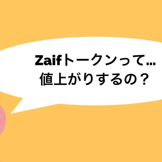 Zaifトークンとは?