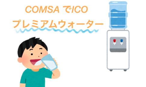 COMSAでICO予定のプレミアムウォーター