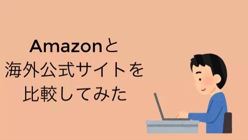 【仮想通貨ウォレット】LedgerNanoS(レジャーナノS)をAmazonと海外公式サイトで比較!(価格・送料・発送期間)