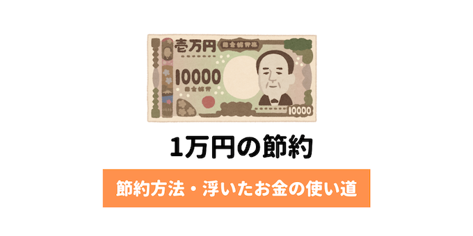 1万円の節約方法と、浮いたお金の使い道
