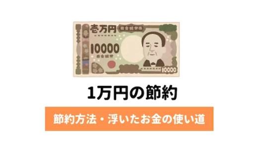 毎月1万円の節約に成功した方法と、浮いたお金の使い道
