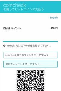 DMMでビットコイン決済