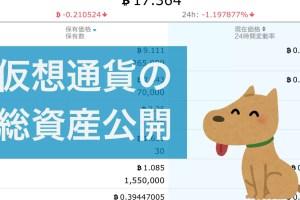 仮想通貨の資産公開