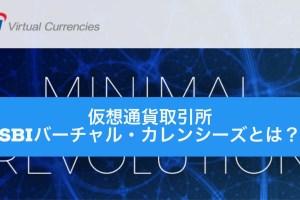 仮想通貨取引所SBIバーチャルカレンシーズ(SBIVC)