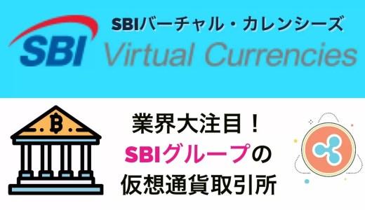 SBIバーチャルカレンシーズ(SBIVC)とは?メリットやスプレッドをわかりやすく解説