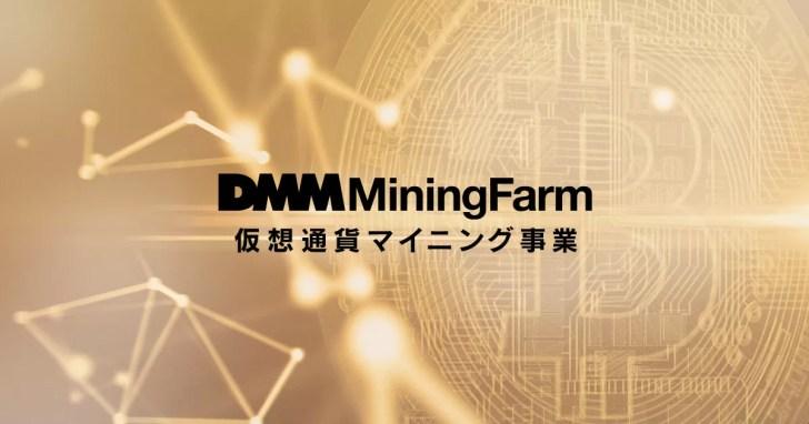 DMMの仮想通貨マイニング事業