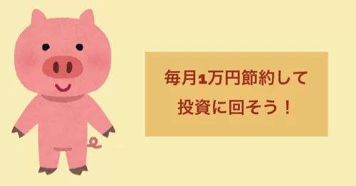 毎月1万円の節約に成功!せこせこ支出を削減した方法と浮いたお金の使い道について。
