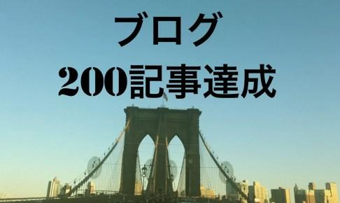 ブログ200記事達成