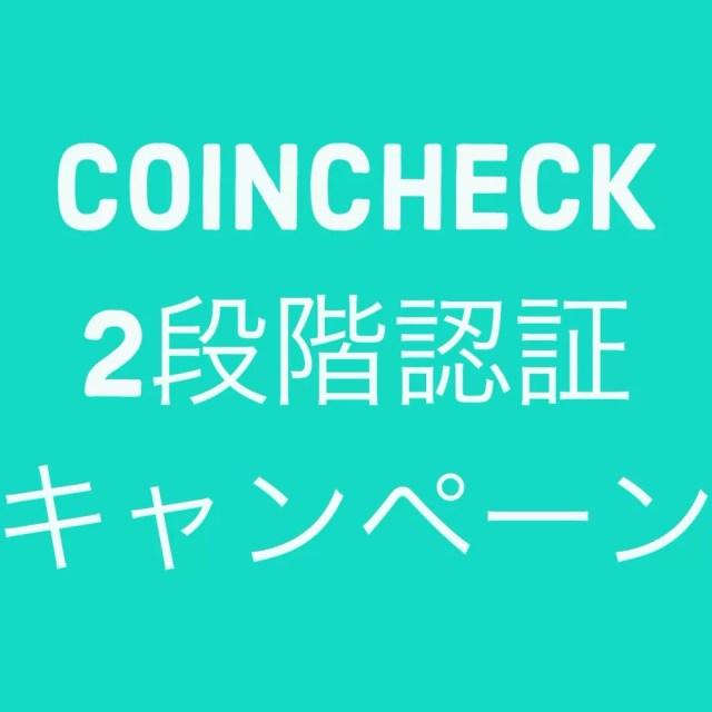 コインチェックの2段階認証キャンペーン