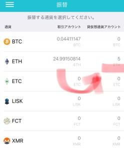コインチェックアプリで貸仮想通貨サービス