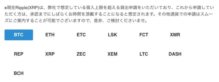 ビットコインキャッシュを貸仮想通貨 XRPは時間かかる