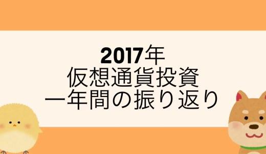 【2017年】仮想通貨投資の今年一年の振り返り