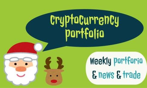 仮想通貨週まとめポートフォリオ