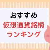 オススメ仮想通貨銘柄(コイン)ランキング