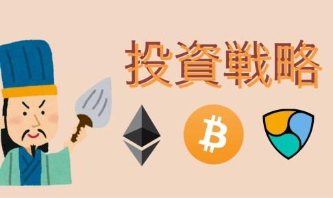 仮想通貨の投資戦略