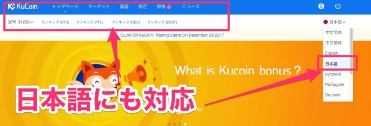 kucoinは日本語対応の取引所