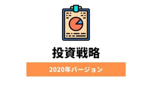 2020年の投資戦略は「毎月積立を行いながら、現金を準備して、リセッションを待つ」