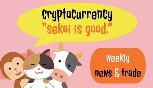 今週の仮想通貨の出来事。気温だけでなくビットコも上昇!