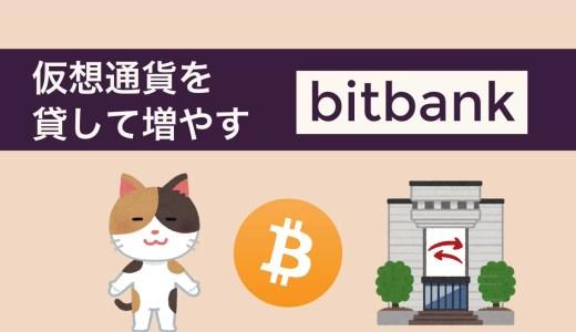 ビットバンク(bitbank)でビットコインを貸して増やしてみる?利率やリスクを解説。