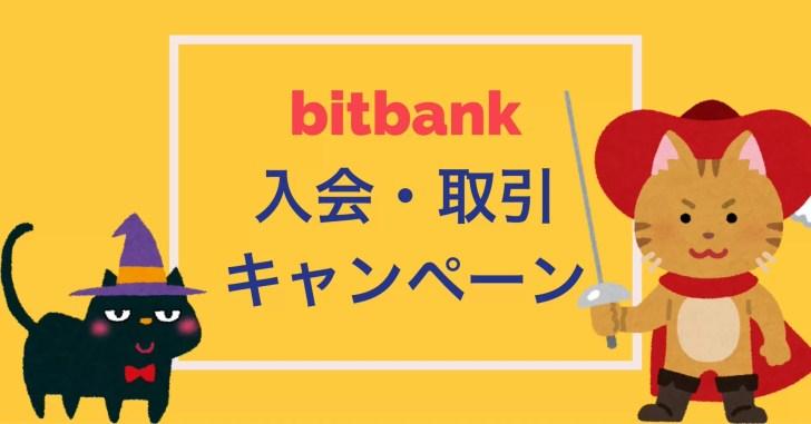 bitbankの口座開設・取引高キャンペーン