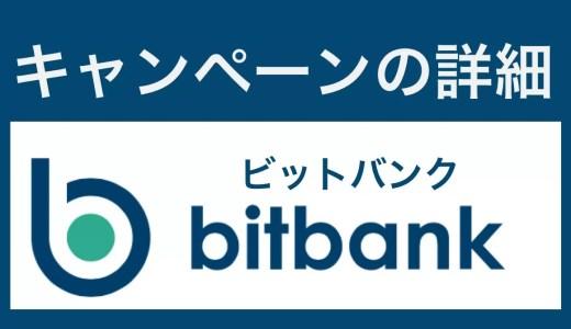 ビットバンク(bitbank)の口座開設・取引キャンペーンの詳細について