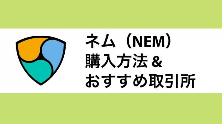 NEM購入方法・おすすめ取引所