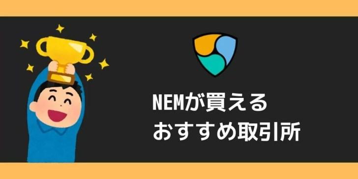 ネム(NEM/XEM)が買える取引所