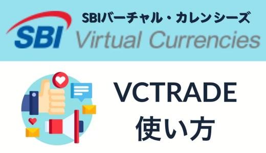 SBIバーチャルカレンシーズ(SBIVC)の使い方(入出金・買い方・売り方)を解説