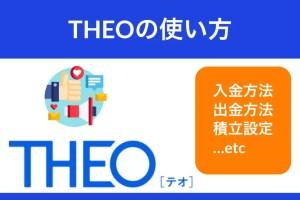 THEO(テオ)の使い方(入金・出金・積立方法)