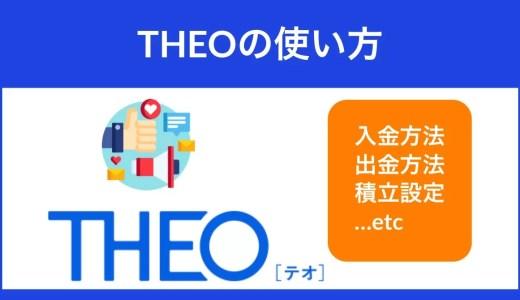 THEO(テオ)の使い方。入金のやり方・出金方法・積立の設定を解説