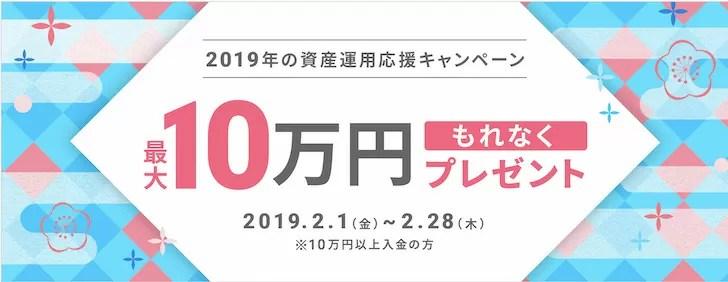ウェルスナビ10万円プレゼントキャンペーン