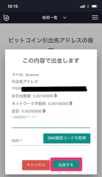 bitbank送金内容の確認