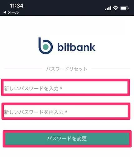 bitbankpass変更