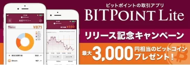 bitpoint公式アプリリリース記念キャンペーン