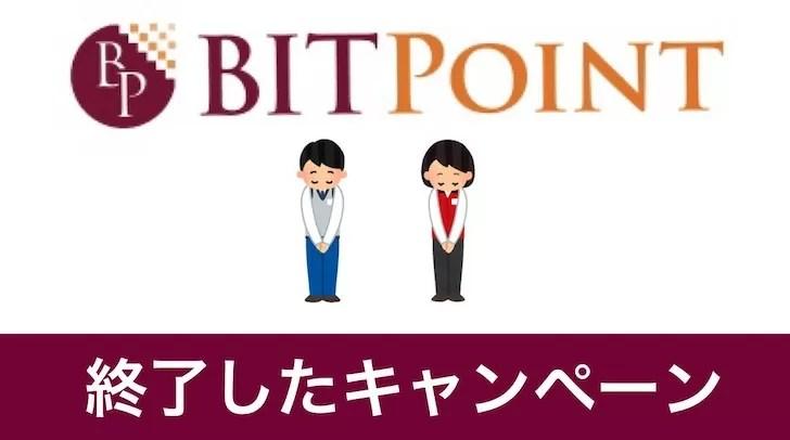 bitpoint(ビットポイント)の終了したキャンペーン